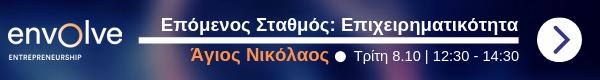 Envolve - Άγιος Νικόλαος