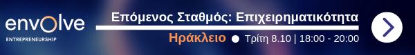 Envolve - Ηράκλειο